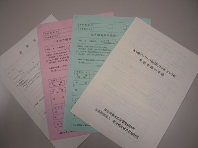 150226国試申請書類