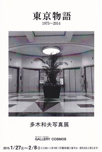 東京物語-1_R