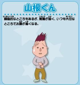 diary_yamane-282x300.jpg