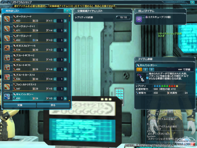 pso20150101_201455_012.png
