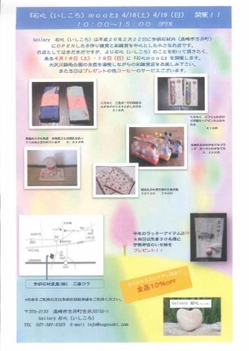 石心 (355x500)