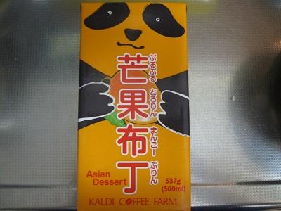 1マンゴープリン1