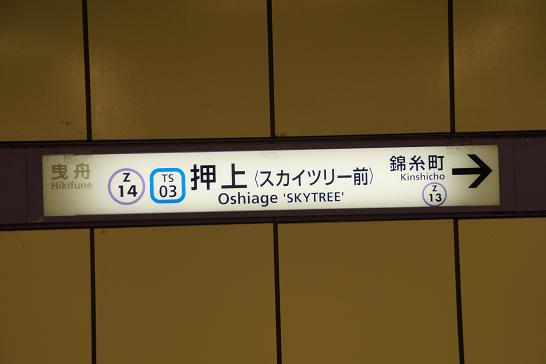 押上駅表示板