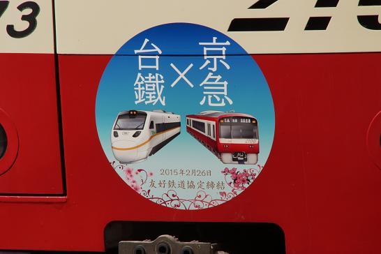 京急2100-京急×台湾2