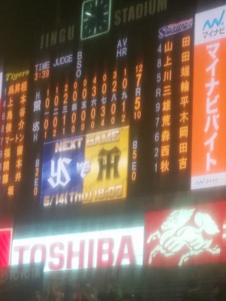 7対5で阪神の勝ち