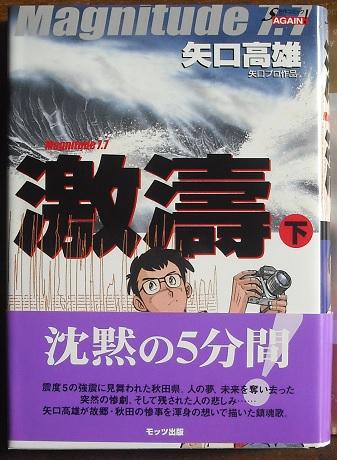 激濤 Magnitude 7.7