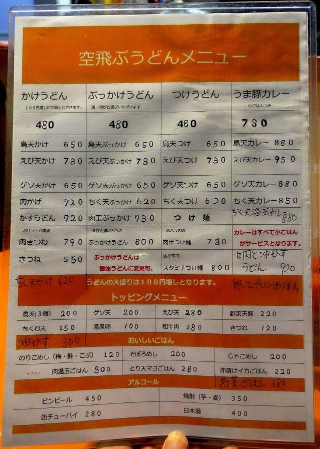 20150611-yamabukiya-007-S.jpg