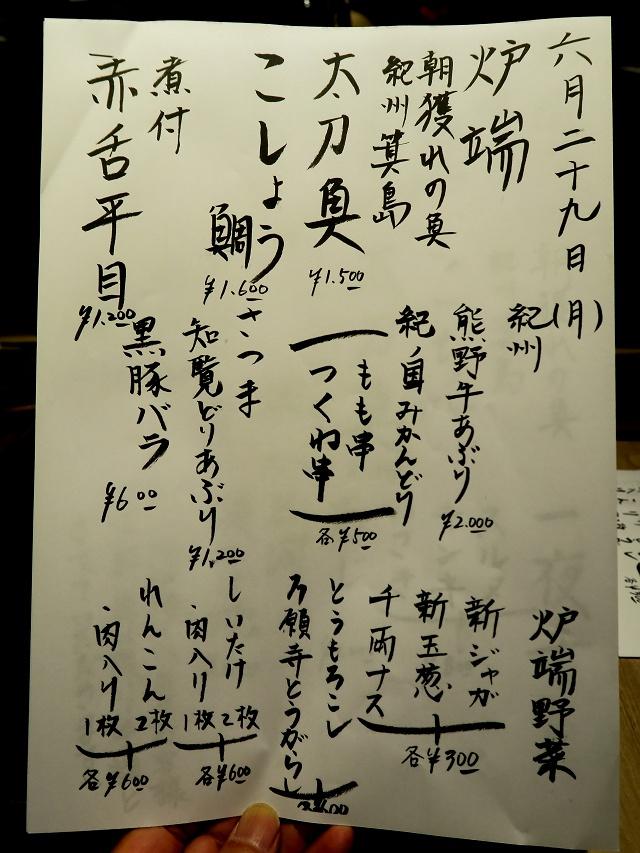 20150629-syansu-99-005-S.jpg