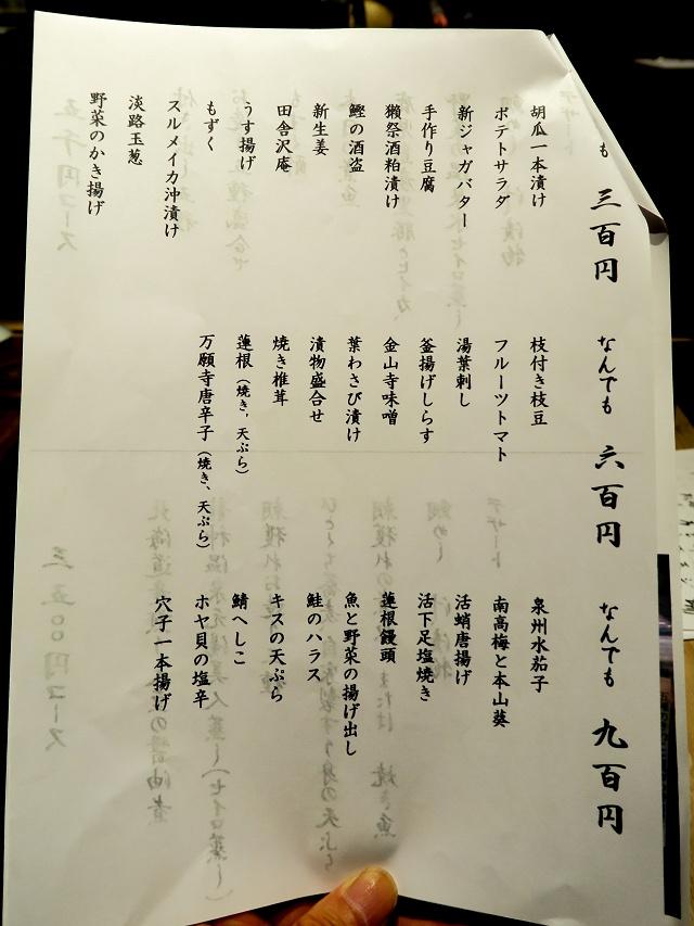 20150629-syansu-99-008-S.jpg