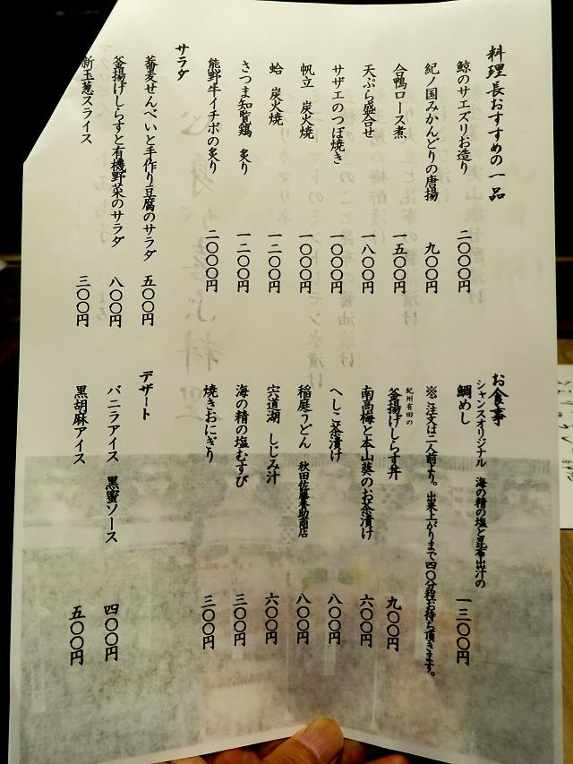 20150629-syansu-99-009-S.jpg