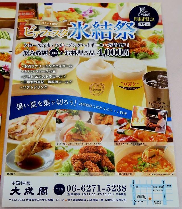 20150703-taiseikaku-004-S.jpg