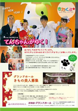 150628_guide201501-1.jpg