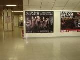 ALL2札幌駅02