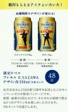 モルツ矢沢缶