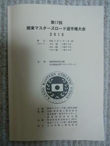 プログラム@関東マスターズロード選手権