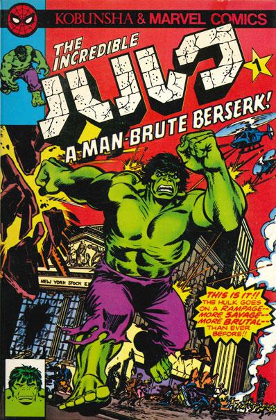 Hulk01_FC.jpg