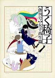 ukuisu_hyousi2_2015062902122696c.jpg