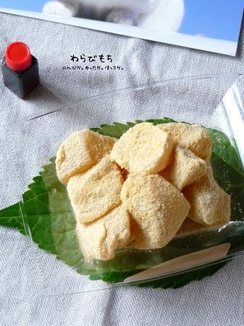 ほっこり和のおやつ♪わらび餅【モニター】