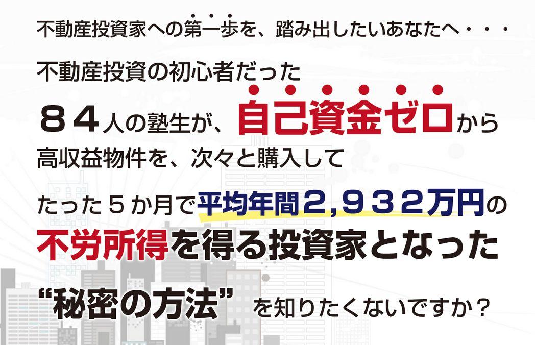 【暴露】返金成功!2つの悪徳高額塾から計653,712 …