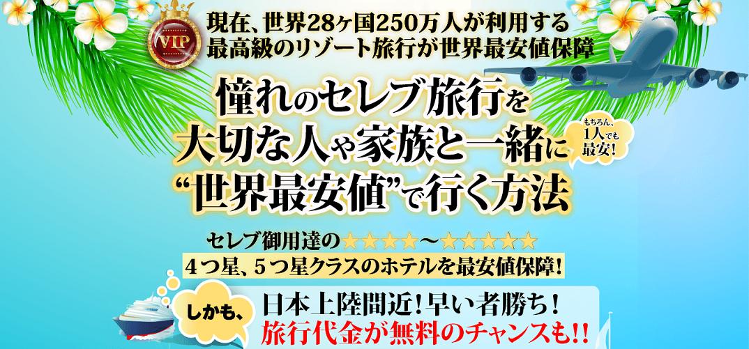 斉藤和也 ワールドベンチャーズ世界最安値旅行の秘密 斎藤和也 無料