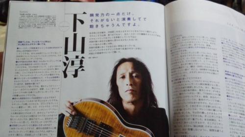 ギターマガジン2月号2