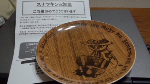 ムーミン皿