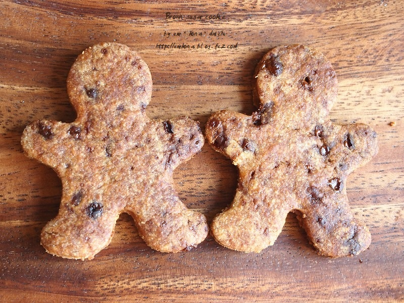 ガシガシ黒糖クッキー1