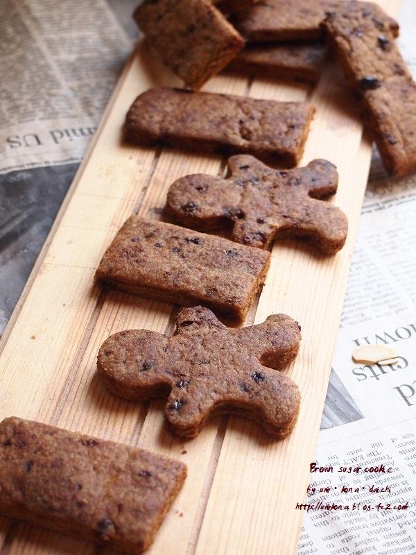 ガシガシ黒糖クッキー9