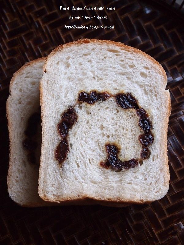 シナモンレーズン食パン1