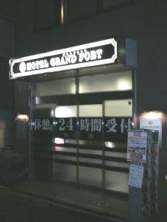 ホテルグランフォート2