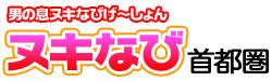 logo-shutoken.jpg