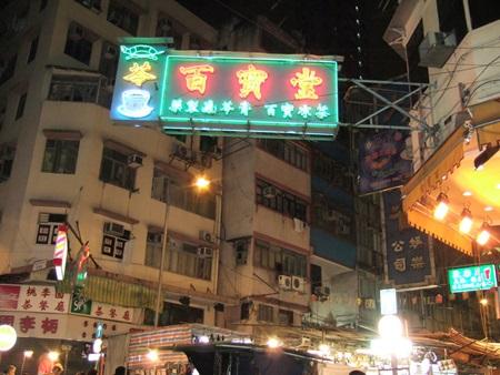 2007_10142007年 香港旅行0029