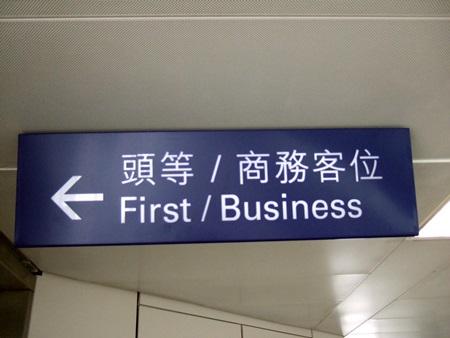 2007_10142007年 香港旅行0204