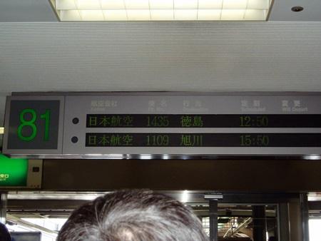 四国の旅 016