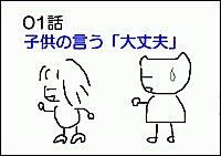 05-wakaniさんのマンガ