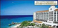 33-沖縄の旅行