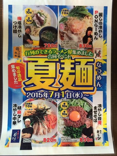 fc2blog_20150703215251956.jpg