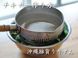 島菜,チキナーの作り方,料理