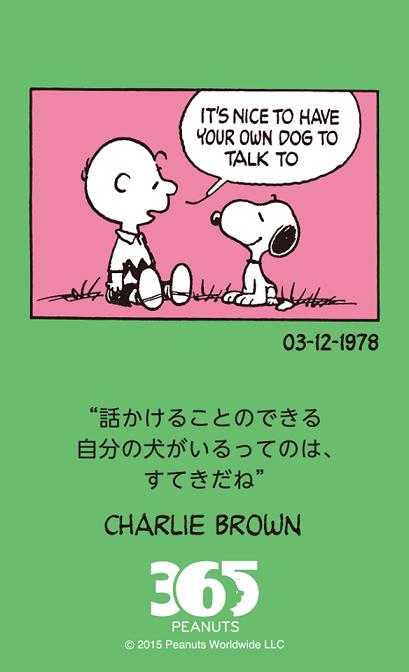 話しかける自分の犬がいるっていうのは素敵だね