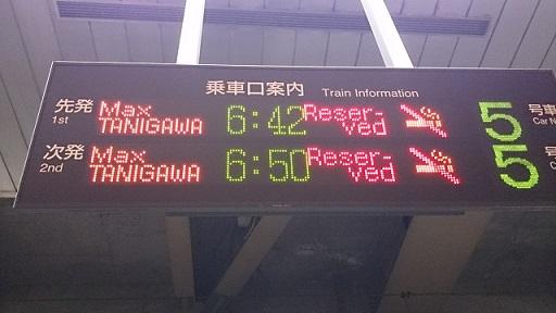 6時台の新幹線・・・(^^;)
