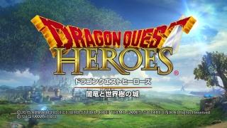 ドラゴンクエストヒーローズ 闇竜と世界樹の城_20150308151719