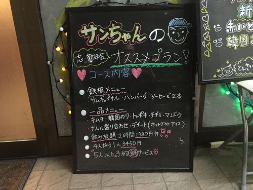 激辛山梨県甲府市の本場の味食べやすい本格韓国料理飲み放題コース