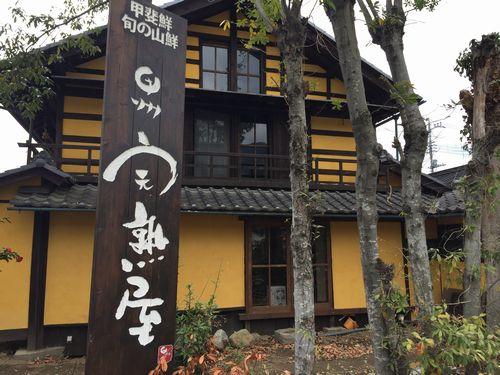 山梨観光団体ツアーおすすめ甲州市塩山美味しい宝刀ほうとう和食郷土料理店