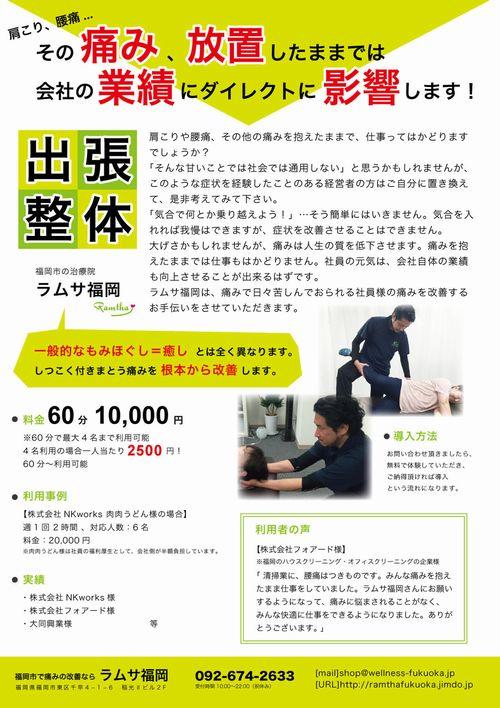 福岡県福岡市内手足のシビレ痛み治療改善整体腕の良い先生