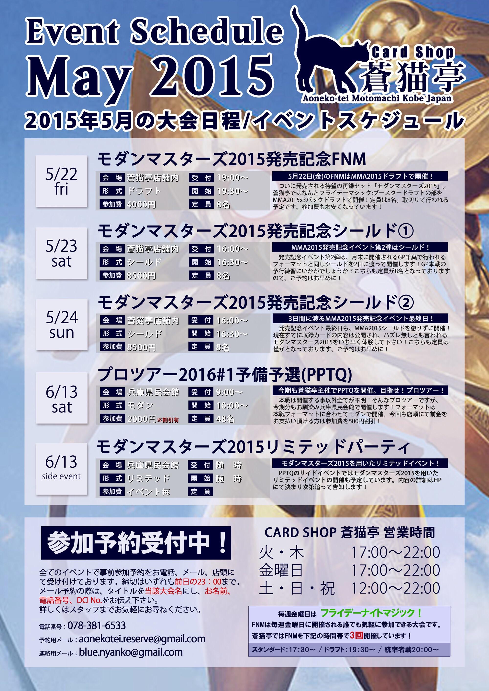 5月の大会日程-mma2015印刷用