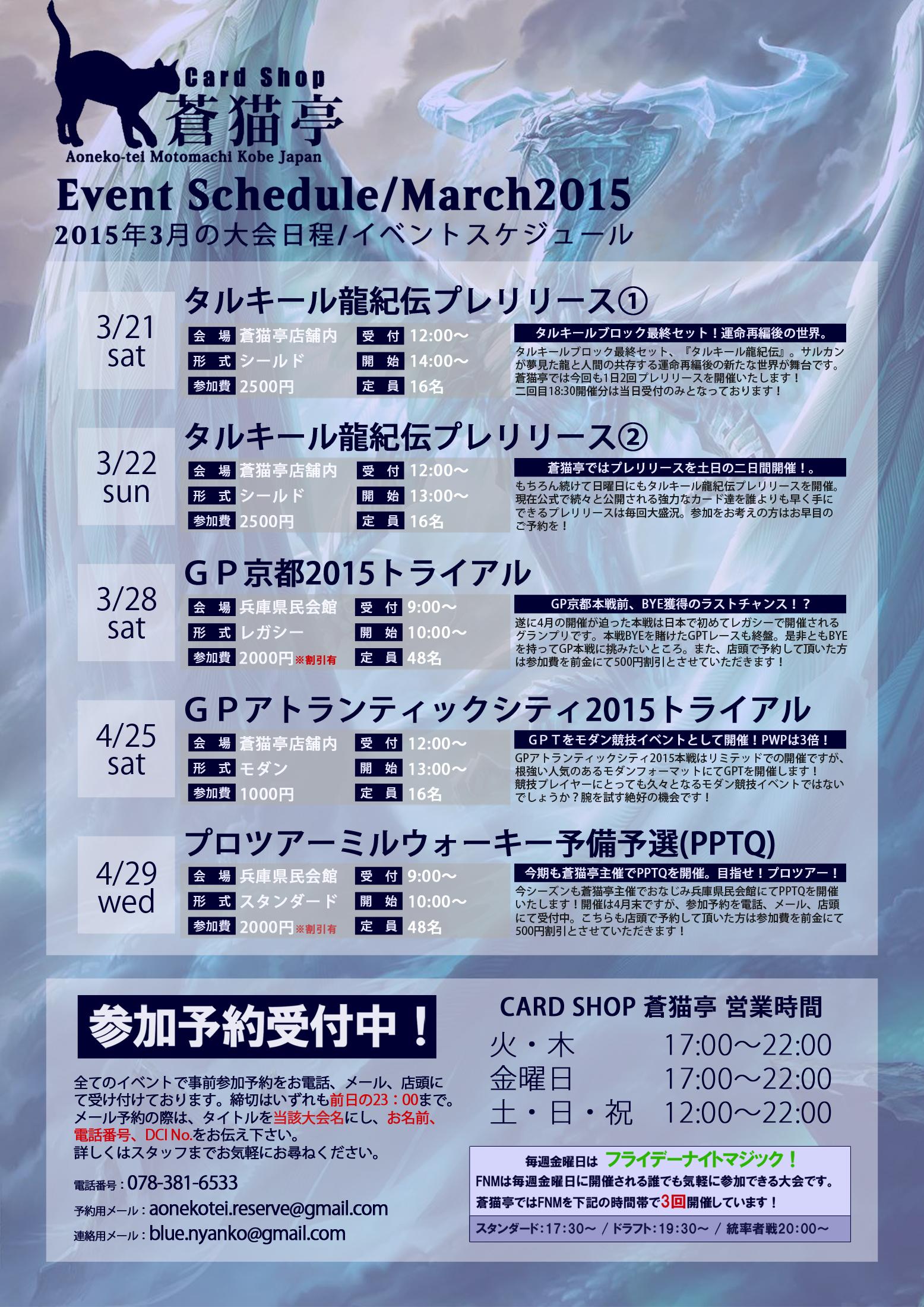 Event-Schedule-March2015.jpg