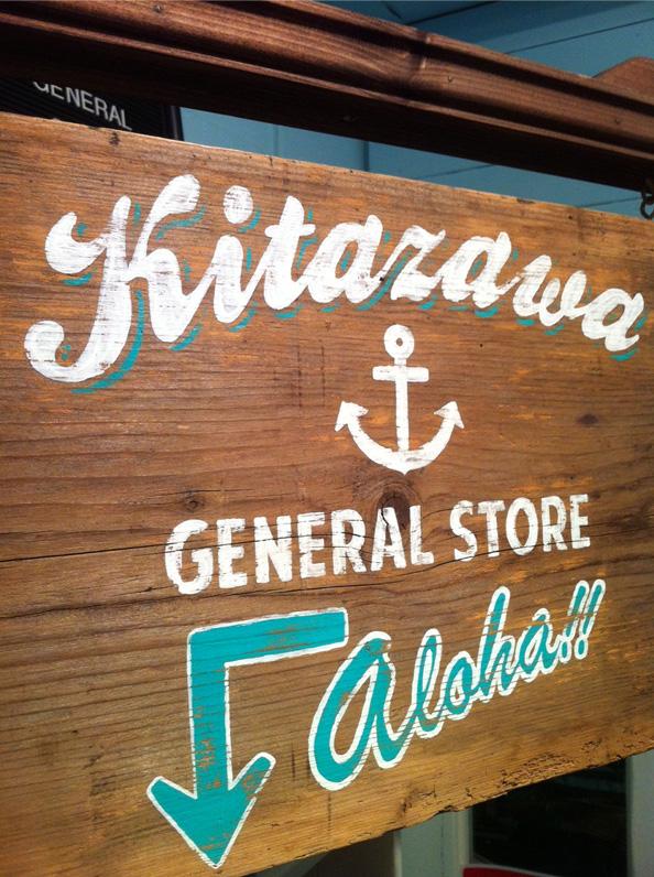 kitazawa-sign-2.jpg