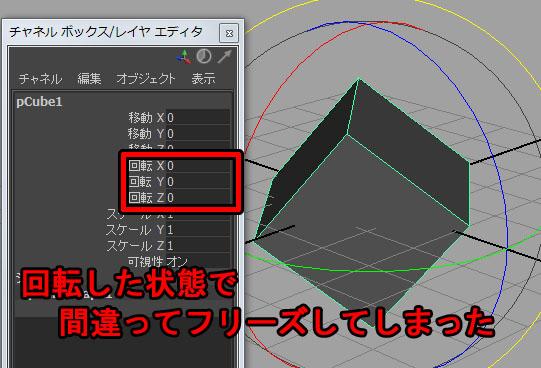 AriReFreezeRotate01.jpg