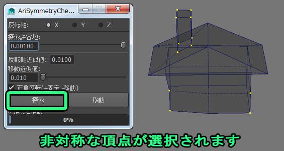 AriSymmetryChecker06.jpg
