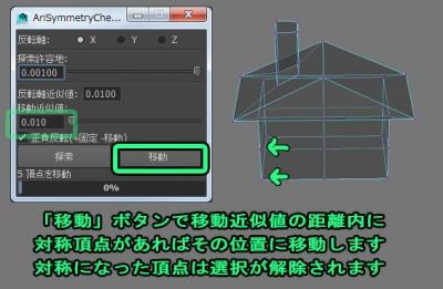 AriSymmetryChecker07.jpg